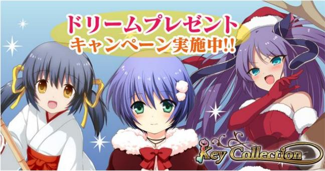 インデックス、ソーシャルゲーム「Key COLLECTION」にてコミックマーケット85との連動キャンペーンを実施1