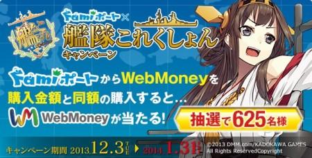 WebMoney、ファミマにて「Famiポート×艦隊これくしょんキャンペーン」を実施
