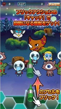 フィールズ、ウルトラ怪獣が活躍するスマホ向けディフェンスゲーム「ウルトラ怪獣クエスト~円谷プロ怪獣キャッチ&バトル~」のAndroid版をリリース3