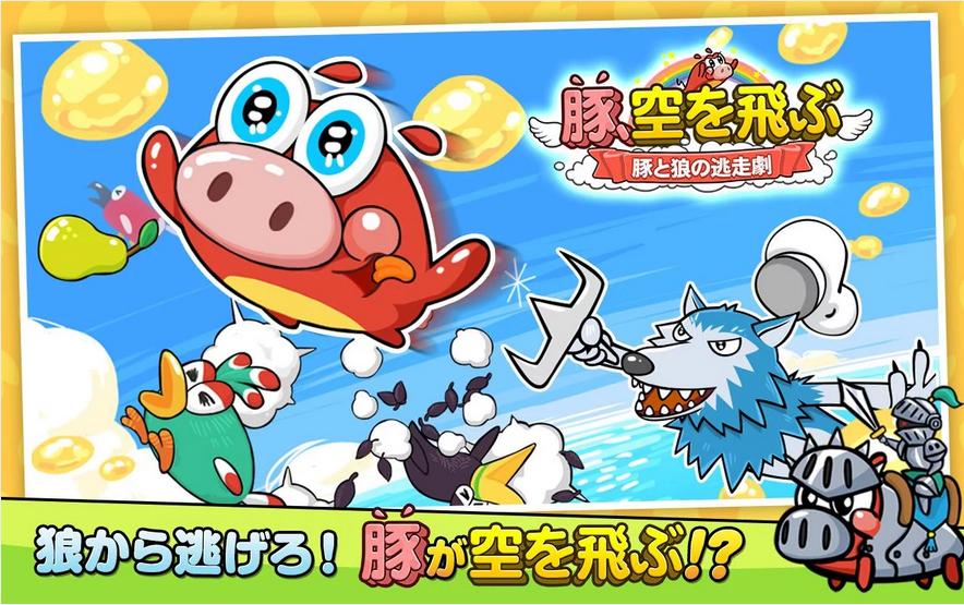DeNA、韓国で人気のランナーゲーム「豚、空を飛ぶ」のAndroid版をリリース1