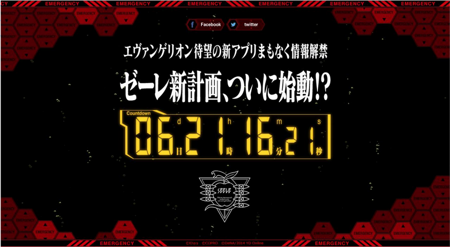 DeNAとヱヴァンゲリヲンのカウントダウンサイトがオープン!