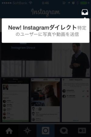 スマホ向け写真加工・共有アプリ「Instagram」、メッセージ機能「Instagram Direct」を追加1