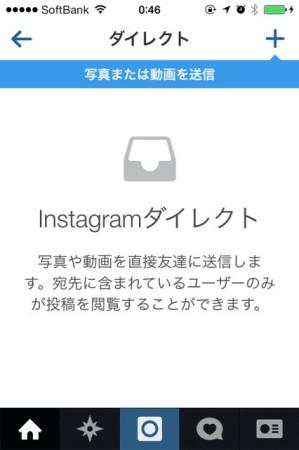 スマホ向け写真加工・共有アプリ「Instagram」、メッセージ機能「Instagram Direct」を追加2