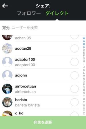 スマホ向け写真加工・共有アプリ「Instagram」、メッセージ機能「Instagram Direct」を追加3