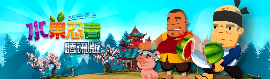 オーストラリアのHalfbrick、人気スマホゲーム「Fruit Ninja」を中国のメッセージングアプリ「WeChat」向けに提供1