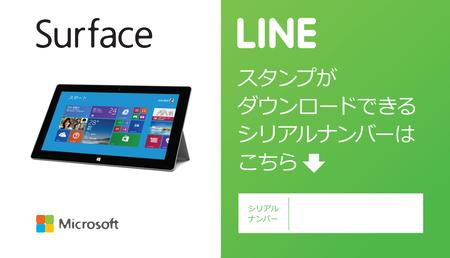 LINE、マイクロソフトのタブレット「Surface」とのタイアップを開始2