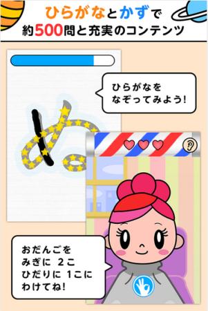 DeNA、子供向け教育アプリ「アプリゼミ」のAndroid版をリリース2