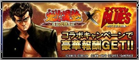 enishのソーシャルゲーム「魁!!男塾 ~連合大闘争編~」、「ろくでなしBLUES~四天王頂上決戦~」とコラボキャンペーンを開始