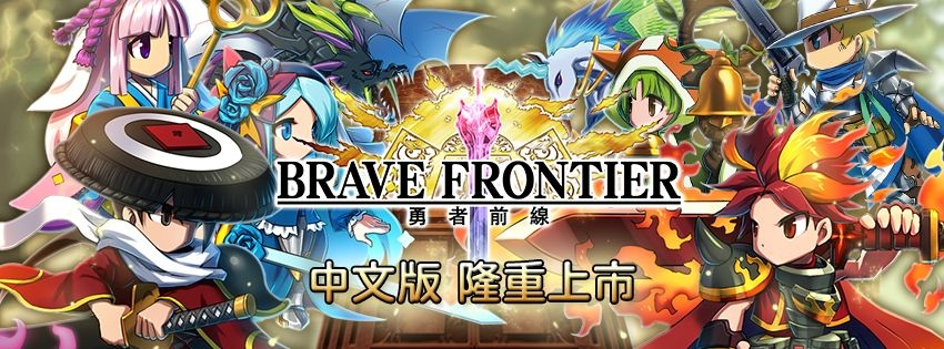 gumiとエイリム、スマホ向けファンタジーRPG「ブレイブ フロンティア」のAndroid版を台湾でリリース