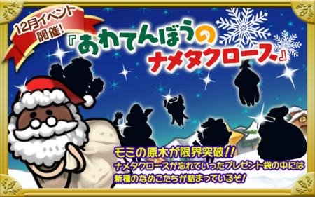 12月のイベントはもちろんクリスマス! 「なめこ栽培キット Deluxe」にて新イベント「あわてんぼうのナメタクロース」がスタート1