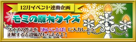 12月のイベントはもちろんクリスマス! 「なめこ栽培キット Deluxe」にて新イベント「あわてんぼうのナメタクロース」がスタート2