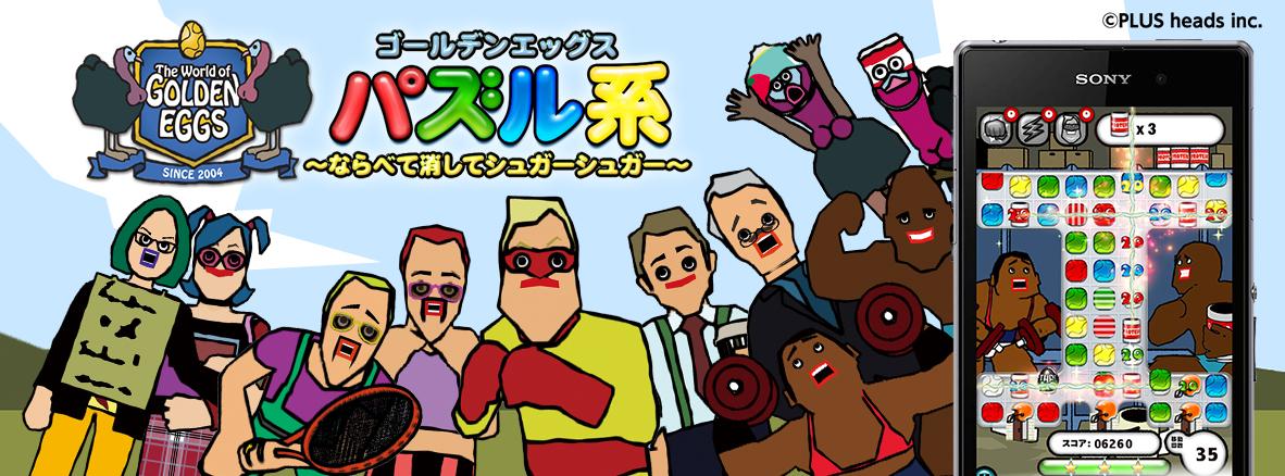 ソニー・デジタルエンタテインメント・サービス、スマホ向けパズルゲーム「ゴールデンエッグス パズル系」のAndroid版をリリース