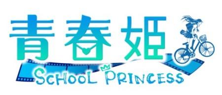 gumi、ソーシャルゲーム「青春姫 SCHOOL PRINCESS」のAndroid版も提供決定 事前登録受付中1