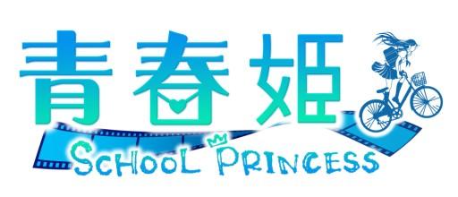gumi、美少女育成ソーシャルゲーム「青春姫 SCHOOL PRINCESS」のAndroid版をリリース1