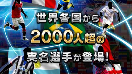 モブキャストとgumi、リアルタイムサッカーバトル 「チェインイレブン ワールドクランサッカー」の正式サービスを開始2