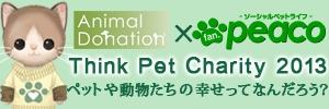 セミック、ペットと暮らすアバターSNS 「peaco」にてアイテム購入で寄付ができるチャリティキャンペーン「Think pet Charity2013」を開始1