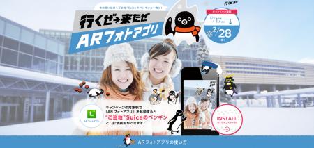JR東日本とレイ・フロンティア、スマホ向けARアプリ「LIVE SCOPAR」と「行くぜ、東北。冬をエンジョイキャンペーン!!!」を実施