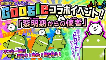 """スマホ向け""""キモかわ""""にゃんこディフェンスゲーム「にゃんこ大戦争」、Androidの「ドロイド君」とコラボ"""