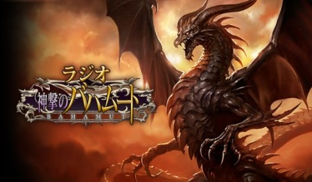 Cygames、ソーシャルゲーム「神撃のバハムート」のラジオ番組を配信