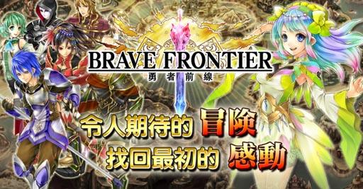 gumiとエイリム、スマホ向けファンタジーRPG「ブレイブ フロンティア」のiOS版を台湾・香港・マカオにてリリース