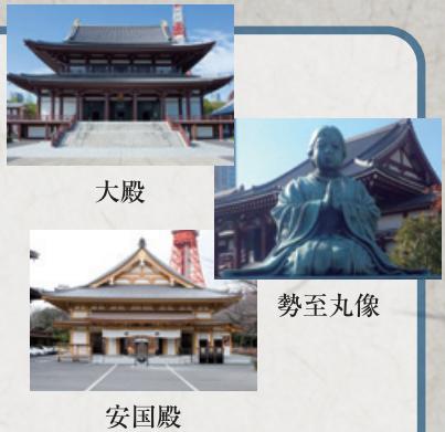 増上寺、ARアプリを使った境内散策サービスを開始2