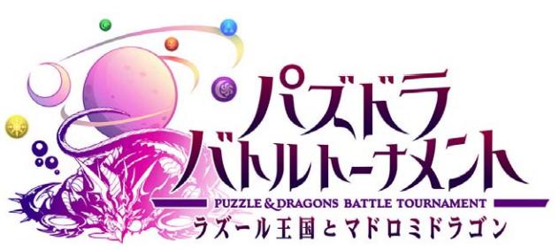ガンホーとスクエニ、「パズル&ドラゴンズ」のアーケード版「パズドラ バトルトーナメント -ラズール王国とマドロミドラゴン-」を開発1