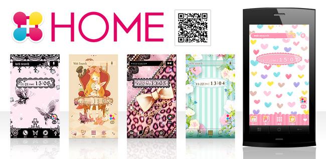 エイチーム、Android向け着せ替えアプリ「[+]HOME」にて韓国語と中国語に対応しアジア圏へ進出1