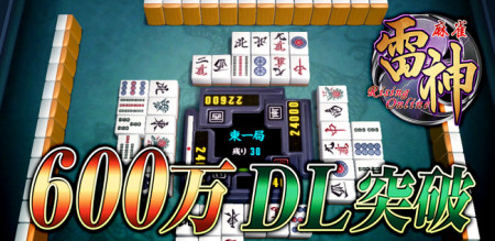 エイチームのスマホ向け麻雀アプリ「麻雀 雷神 -Rising-」、600万ダウンロードを突破