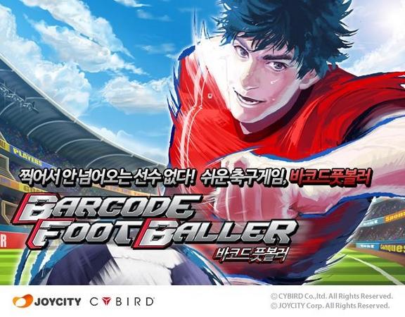 サイバード、iOS向けサッカークラブ育成ゲーム「バーコードフットボーラー」を韓国でも提供開始