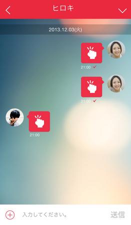 ココネ、既読メッセージが消滅するスマホ向けメッセージングアプリ「TonTon」をリリース2