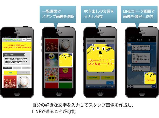 ガイアックス、法人向けにLINEで使えるスタンプ画像「しゃべくりスタンプ」を提供開始