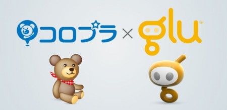 コロプラ、米モバイルゲームパブリッシャーのGlu Mobileと業務提携