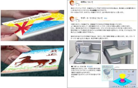 ティービー、年賀状・馬のオブジェ・福笑いなど3Dモデルデータの無料ダウンロードサービス「3Dプリンタ年賀状を開始3