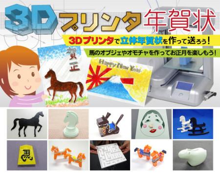 ティービー、年賀状・馬のオブジェ・福笑いなど3Dモデルデータの無料ダウンロードサービス「3Dプリンタ年賀状を開始1