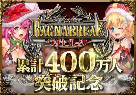 クルーズのソーシャルゲーム「神魔×継承!ラグナブレイク」、400万ユーザーを突破2