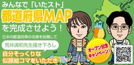 KADOKAWA エンターブレイン ブランドカンパニーら、auスマートパスにて「いたスト」のスマホ向け新作「いただきストリート for au ~つながるボード大陸!~」を提供開始2