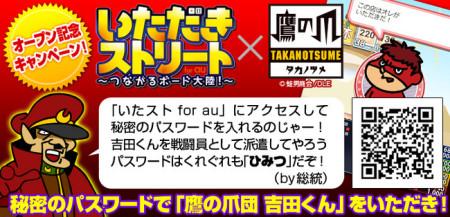 KADOKAWA エンターブレイン ブランドカンパニーら、auスマートパスにて「いたスト」のスマホ向け新作「いただきストリート for au ~つながるボード大陸!~」を提供開始3