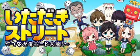 KADOKAWA エンターブレイン ブランドカンパニーら、auスマートパスにて「いたスト」のスマホ向け新作「いただきストリート for au ~つながるボード大陸!~」を提供開始1