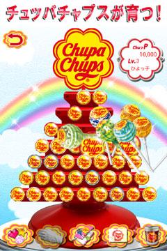 ジグノシステムジャパン、キャンディの「チュッパチャプス」をモチーフにしたiOS向けゲームアプリ「チュッパチャプスをつくっちゃお!」をリリース1