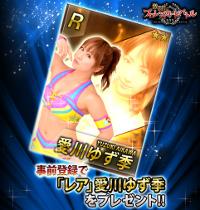 ジグノシステムジャパン、mobcastにてソーシャルゲーム「激闘!!プロレスカードバトル」の事前登録受付を開始2