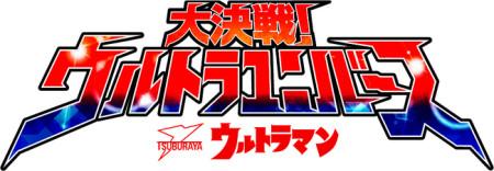 e-Dragon Power、円谷プロダクションと提携し「ウルトラマン」のスマホゲームを提供決定