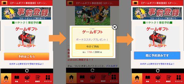 アイテムギフト付スマホゲームメディア「ゲームギフト」、Androidアプリ向け事前予約サービス「ハヤトク」をリリース