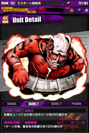 ガンホー、スマホ向け新作パネルRPG「ディバインズゲート」にて人気コミック/アニメ「進撃の巨人」とのコラボを開始1
