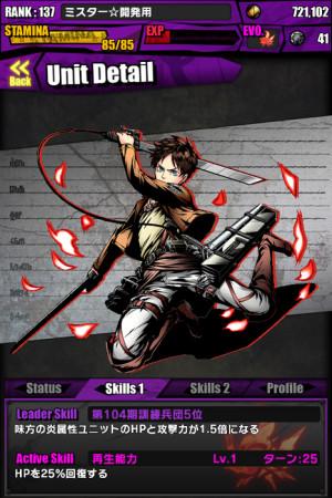 ガンホー、スマホ向け新作パネルRPG「ディバインズゲート」にて人気コミック/アニメ「進撃の巨人」とのコラボを開始3