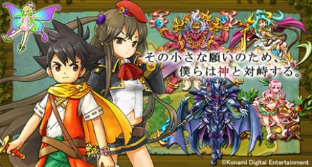 ドラコレがスマホ向けに進化! KONAMI、2014年に「ドラゴンコレクションRPG~少年と神狩りの竜~」を提供決定1