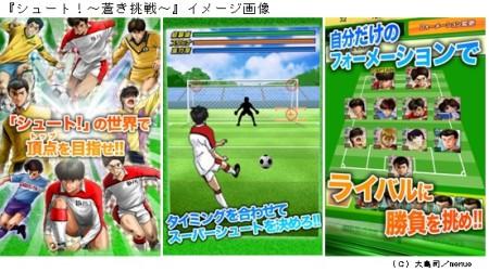 menue、人気コミック「シュート!」のスマホ向けサッカーゲーム「シュート!~蒼き挑戦~」をリリース2