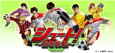 menue、人気コミック「シュート!」のスマホ向けサッカーゲーム「シュート!~蒼き挑戦~」をリリース1
