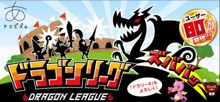 アソビズム、ソーシャルゲーム「ドラゴンリーグ」の提供を2/22に終了
