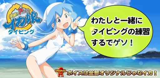 ゲームゲート、アニメ「侵略!?イカ娘」のスマホ向けタイピングゲームをリリース1
