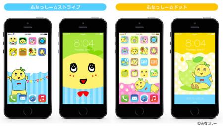 ヒャッハー!! スマホ向けきせかえコミュニティアプリ「CocoPPa」にて「ふなっしー」のきせかえセットが配信開始なっしー!